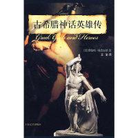 古希腊神话英雄传