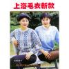 上海毛衣新款