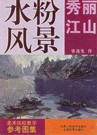 水粉风景:秀丽江山