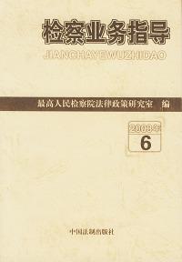 检察业务指导(2003年6)