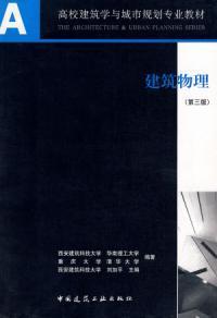 建筑物理(第三版)