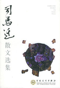 司马迁散文选集——百花散文书系·古代散文丛书