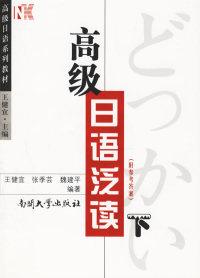 高级日语泛读(下册 )