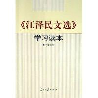 江泽民文选学习读本
