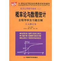 概率论与数理统计全程导学及习题全解(人大修订本)