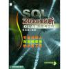 SQL 2000决策分析:OLAP建置与应用