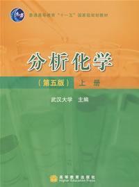 分析化学(第五版)(上册)(内容一致,印次、封面或原价不同,统一售价,随机发货)