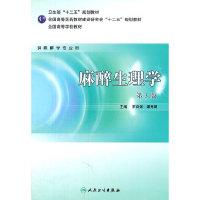 麻醉生理学(第3版)