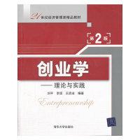 创业学--理论与实践(第2版)