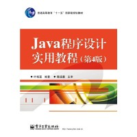 Java程序设计实用教程(第4版)(内容一致,印次、封面或原价不同,统一售价,随机发货)