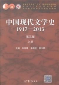 中国现代文学史 (1917-2013)上册(第三版)