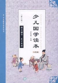 少儿国学读本(二年级)修订版