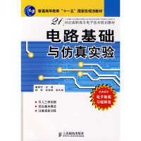 电路基础与仿真实验(21世纪高职高专电子技术规划教材)