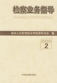 检察业务指导(2003年2)