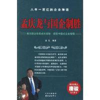 孟庆龙与国企制胜