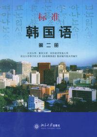 标准韩国语 (第二册)