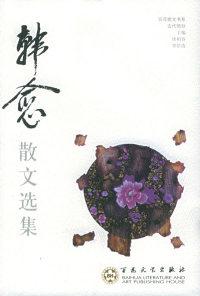 韩愈散文选集——百花散文书系·古代散文丛书