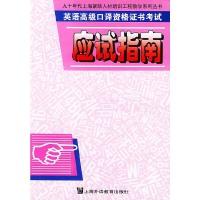 英语高级口译资格证书考试应试指南/上海紧缺人才培训工程教学系列丛书