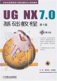 UG NX7.0基础教程(第4版)