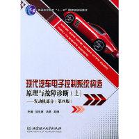现代汽车电子控制系统构造原理与故障诊断(上)发动机部分(第四版)