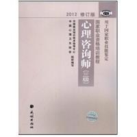 心理咨询师三级 (2012修订版) 国家职业资格培训教程