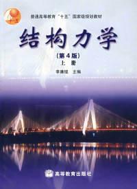 结构力学(第4版)上册