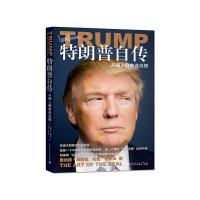 特朗普自傳-從商人到參選總統