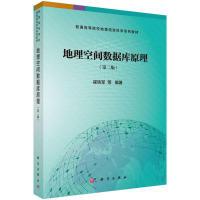 地理空间数据库原理(第二版)