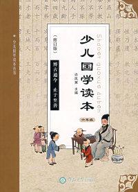 少儿国学读本(六年级)修订版