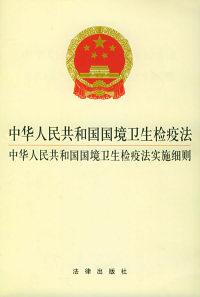 中华人民共和国国境卫生检疫法....卫生检疫法实施细则