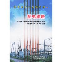 配电线路(供用电工人技能手册)