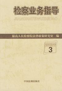 检察业务指导(2003年3)