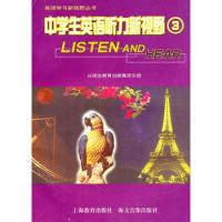 中学生英语听力新视野(3)/英语学习新视野丛书