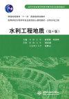水利工程地质(第4版)