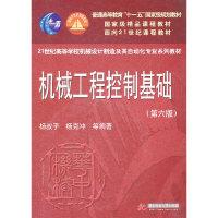 机械工程控制基础(第六版)
