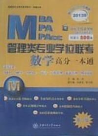 管理类专业学位联考MBA MPA MPAcc数学高分一本通(2013版第二版)