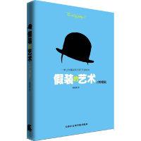 假装的艺术(中国版)---教你在中国语境下如何假装