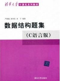数据结构题集(C语言版)(内容一致,印次、封面或原价不同,统一售价,随机发货)