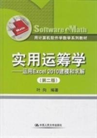 实用运筹学-运用Excel 2010建模和求解(第二版)