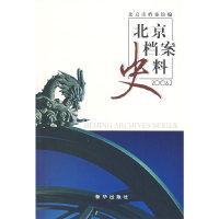 北京档案史料:2006.2