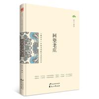 """""""新实力""""中国当代散文名家书系:回望老庄"""