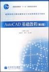 AutoCAD基础教程(第二版)