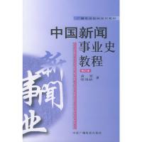 中国新闻事业史教程(修订本)