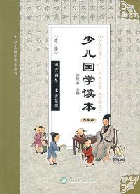 少儿国学读本(四年级)修订版