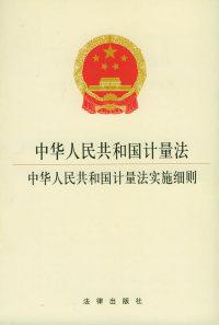中华人民共和国计量法·中华人民共和国计量法实施细则