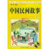 中国民间故事(上下册赠送光盘)