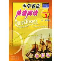 中学英语快速阅读:Level B3新课标·八、九年级