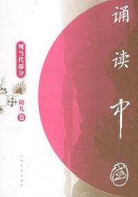 诵读中国(幼儿卷):现当代部分(注音版)
