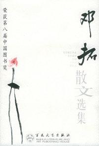 邓拓散文选集——百花散文书系·当代散文丛书