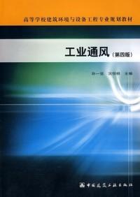 工业通风(第四版)(内容一致,印次、封面或原价不同,统一售价,随机发货)